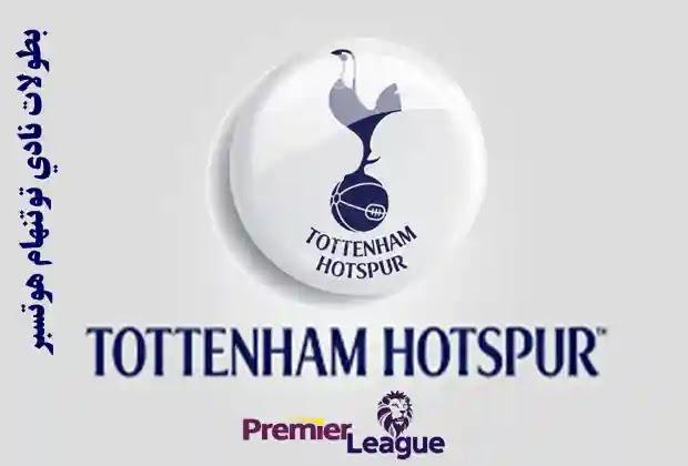 توتنهام هوتسبير,توتنهام,نادي توتنهام هوتسبير,نادي توتنهام,هل تعلم من هو هوتسبير الذي يحمل نادي توتنهام اسمه؟,عدد بطولات توتنهام,القاب نادي توتنهام,توتنهام هوتسبير ليفربول,ملعب توتنهام هوتسبير,توتنهام في طريقه الي البطولات,اياكس امستردام ضد توتنهام هوتسبير,اياكس امستردام وتوتنهام هوتسبير,مباراة توتنهام هوتسبير و بايرن ميونيخ,مورينيو مع توتنهام,توتنهام والبطولات,لاعبي توتنهام,جمهور توتنهام,اياكس و توتنهام,ليفربول وتوتنهام,توتنهام وويست بر
