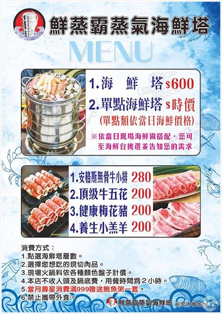 鮮蒸霸蒸氣海鮮塔菜單