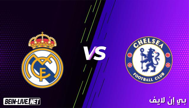 مشاهدة مباراة تشيلسي وريال مدريد بث مباشر اليوم بتاريخ 05-05-2021 في دوري ابطال اوروبا