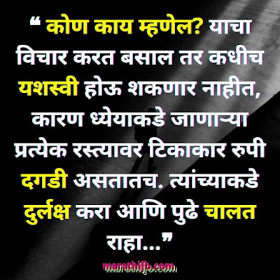Good morning motivational quotes in Marathi