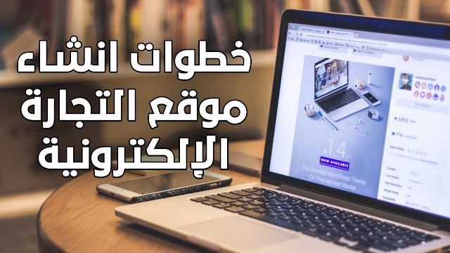 تصميم موقع للتجارة الإلكترونية مجانا \ خطوات إنشاء موقع إلكتروني تجاري