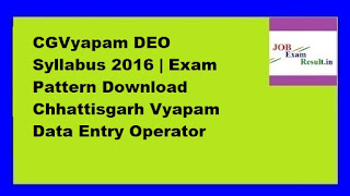 CGVyapam DEO Syllabus 2016 | Exam Pattern Download Chhattisgarh Vyapam Data Entry Operator