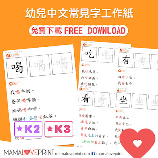 Mama Love Print 自製工作紙 - 中文句子基本結構 - 三素句練習 中文幼稚園工作紙  Kindergarten Chinese Worksheet Free Download Sentence Building Exercise Daily Practice for Homeschooling Activities