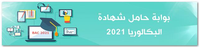 بوابة حاملي شهادة البكالوريا لسنة 2021 bac2021.mesrs.dz