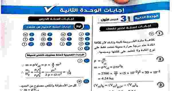 اجابات كتاب الامتحان فيزياء للصف الثانى الثانوى 2021 ترم ثانى