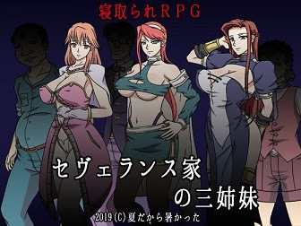 [H-GAME] The 3 Sisters Severance JP