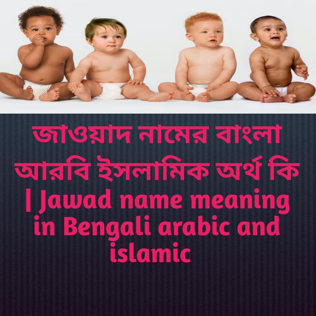 জাওয়াদ নামের অর্থ কি, জাওয়াদ নামের বাংলা অর্থ কি, জাওয়াদ নামের ইসলামিক অর্থ কি, Jawad name meaning in Bengali, জাওয়াদ কি ইসলামিক নাম,