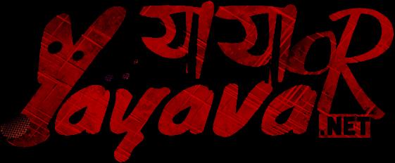 yayavar website