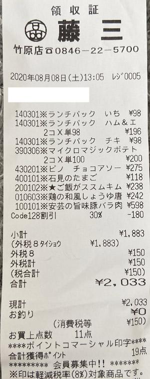 藤三 竹原店 2020/8/8 のレシート