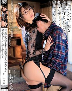 DVAJ-443 Married Woman Who Lives In A Mansion Nanami Kawakami