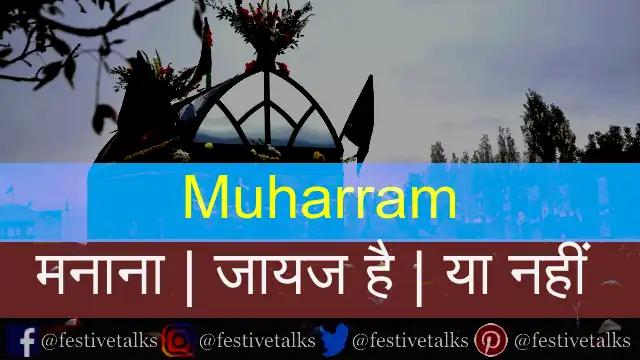 मोहर्रम मनाना जायज है या नहीं  | Good & Bad Things About Muharram