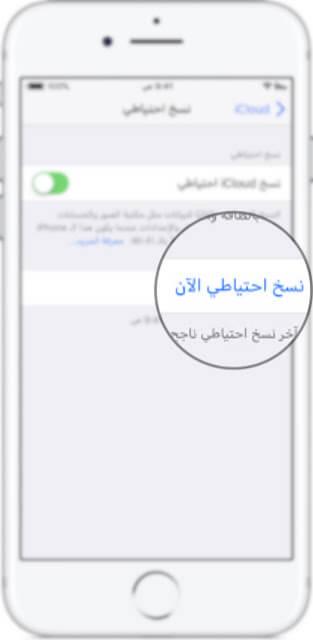 كيفية نقل البيانات إلى ايفون الجديد عن طريق iCloud والانترنت