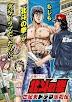 Hokuto no Ken: anunciado novo mangá spin-off