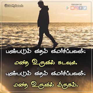 Criticism-Tamil-Quote
