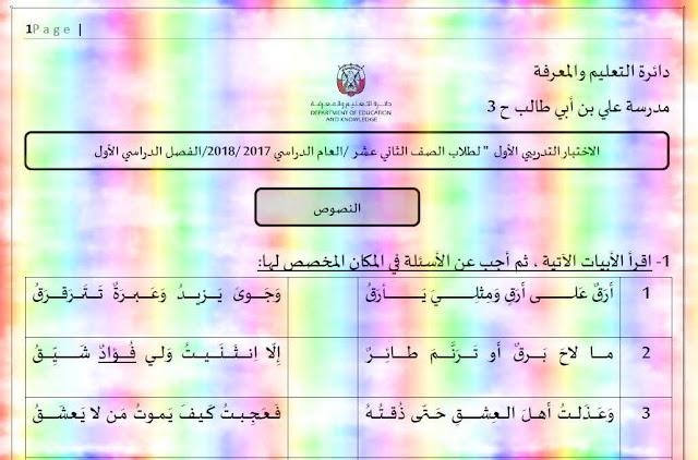 احتبار عربى تجريبى للصف الثانى عشر فصل أول - موقع التعليم فى الإمارات