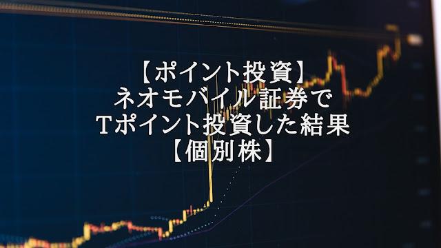 【ポイント投資】ネオモバイル証券でTポイント投資した結果【個別株】