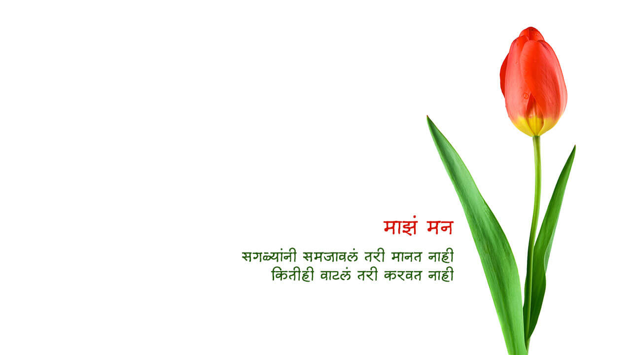 माझं मन - मराठी कविता | Maajh Mann - Marathi Kavita
