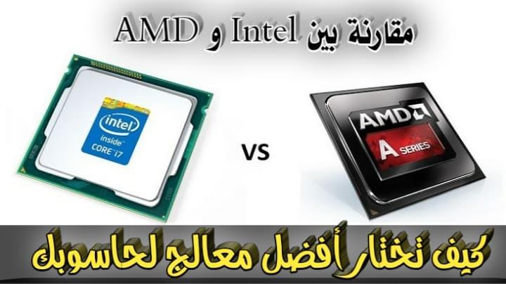 ما هو المعالج ؟ ما هي أنواع المعالج ؟ طريقة إختيار المعالج المناسب ؟ الفرق بين معالج Intel و AMD