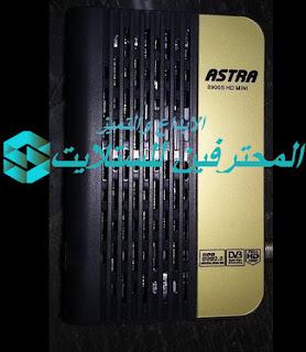 احدث ملف قنوات استر ASTRA 8900S HD MINI  محدث دائما بكل جديد