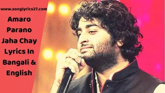 Arijit Singh Amaro Parano Jaha Chay Lyrics In Bangali