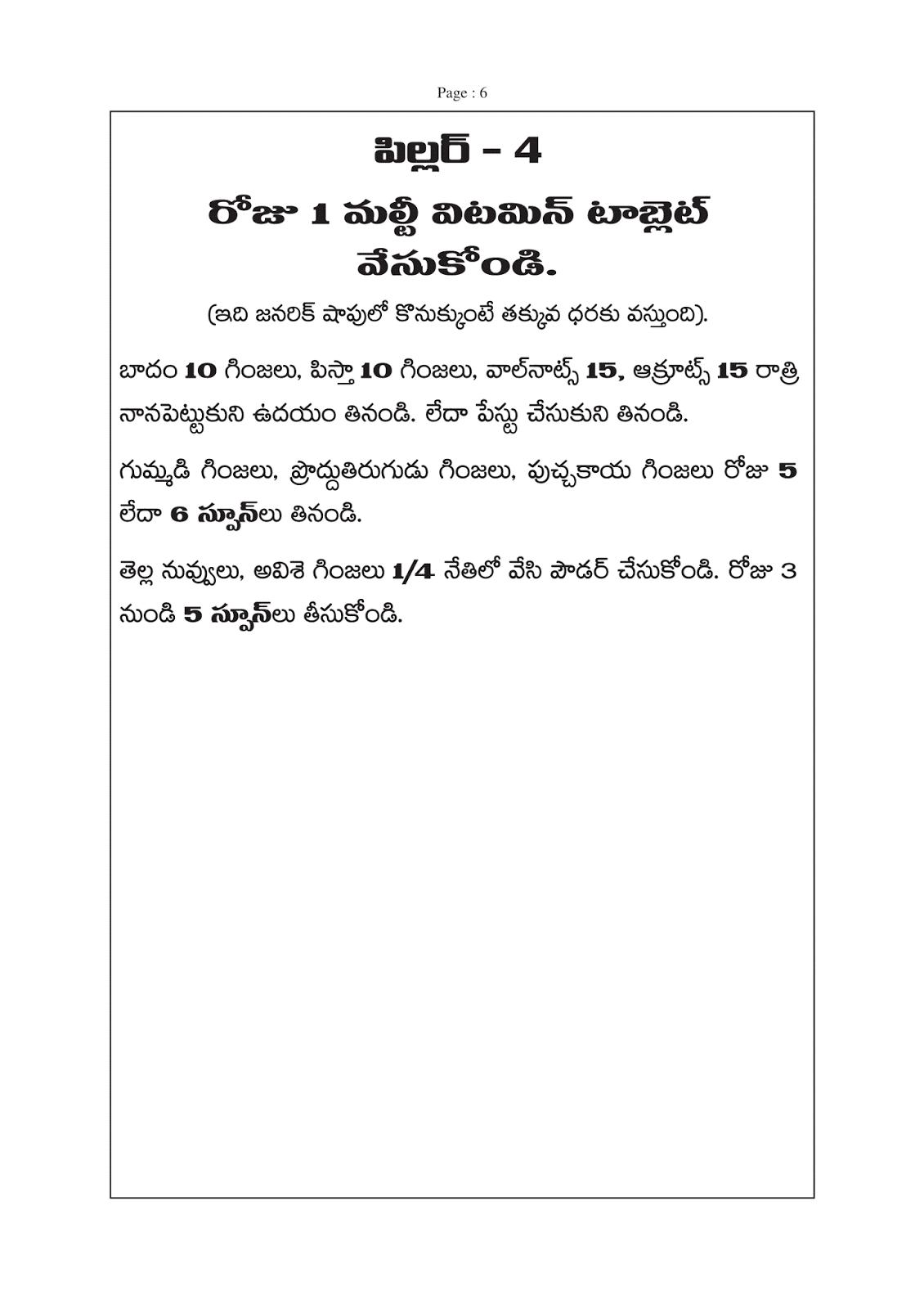 Veeramachaneni Ramakrishna Diet Program Pillar 4 In Telugu