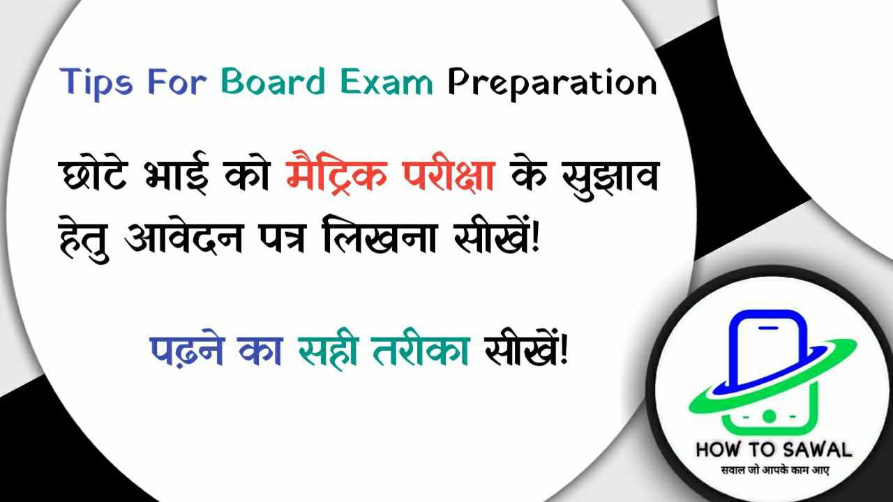 tips for exam preparation in hindi Howtosawal.com