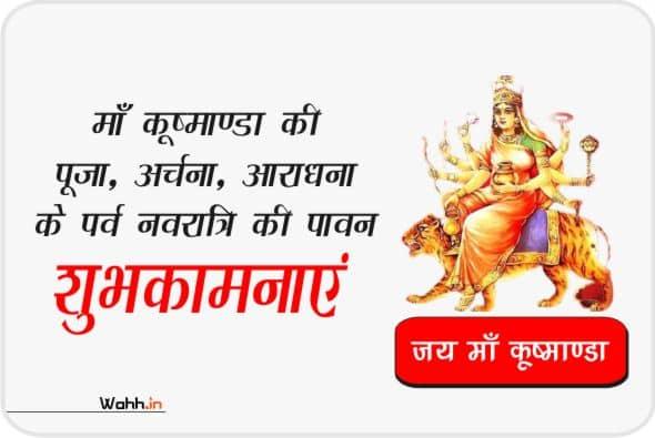 Navratri  Mata Kushmanda Wishes