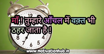 Time Status In Hindi