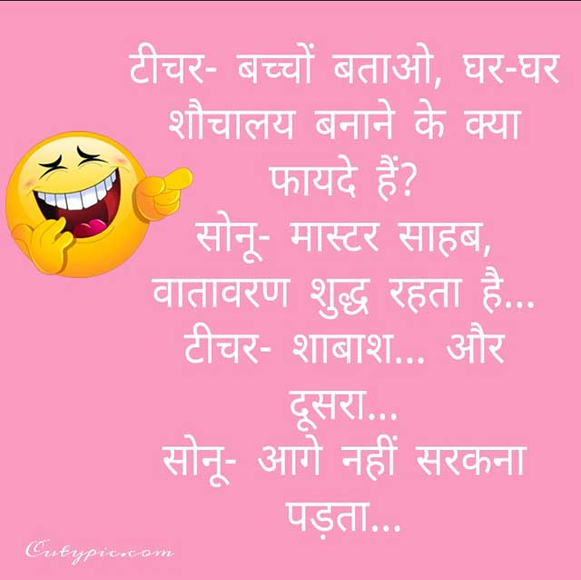 Whatsapp Image Joke download in Hindi