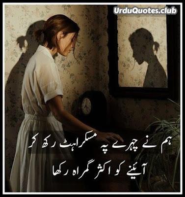 chehra nakab poetry urdu
