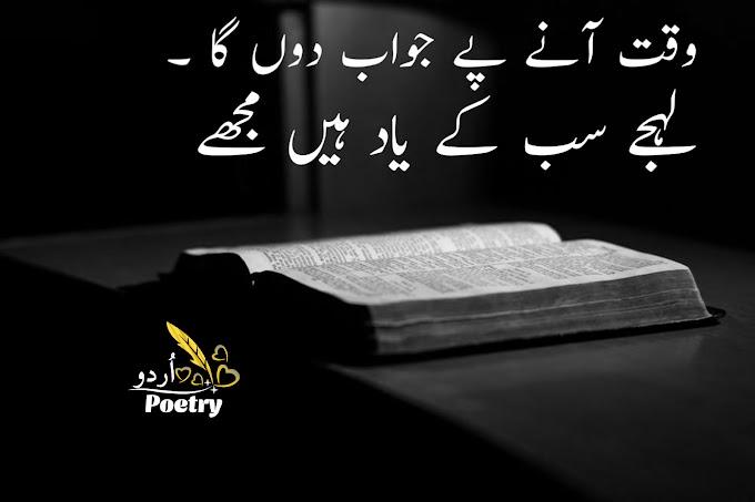 Sad Poetry in Urdu - وقت آنے پے جواب دوں گا
