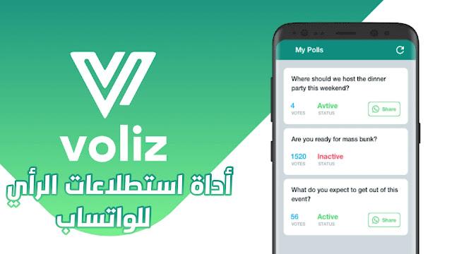 كيفية اضافة آداة إستطلاعات الرأي في واتساب Whatsapp