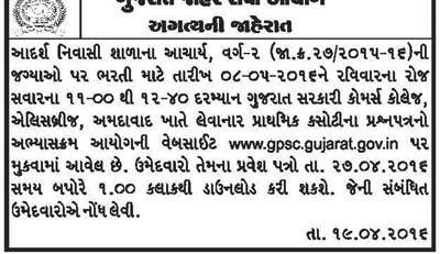 GPSC Principal Exam Notification 2016