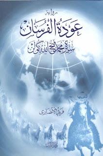 عودة الفرسان - سيرة محمد فتح الله كولن