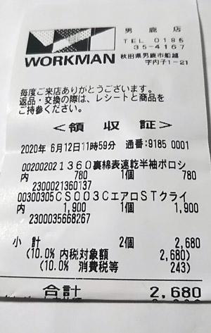 ワークマン 男鹿店 2020/6/12のレシート