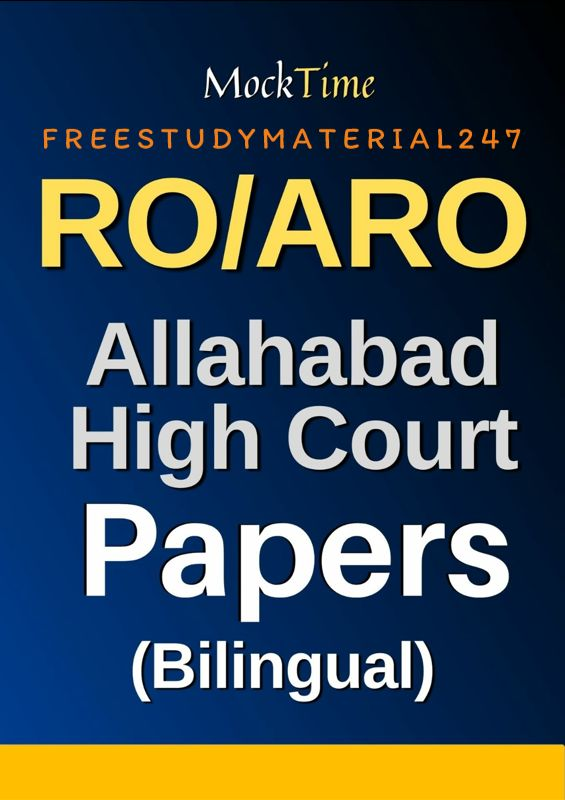 Allahabad High Court RO Model Paper Download with PDF