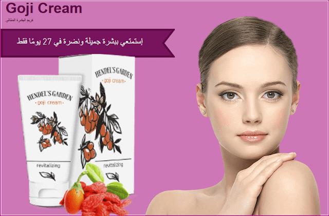 Goji Cream  أفضل كريم للتجاعيد وشد البشرة (لكل أنواع البشرة)