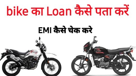 Hero bike का emi कैसे चेक करे 2021 । bike Ka loan kaise pata karen । loanoffer