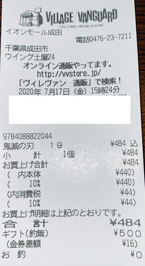 ヴィレッジヴァンガード イオンモール成田店 2020/7/17 のレシート