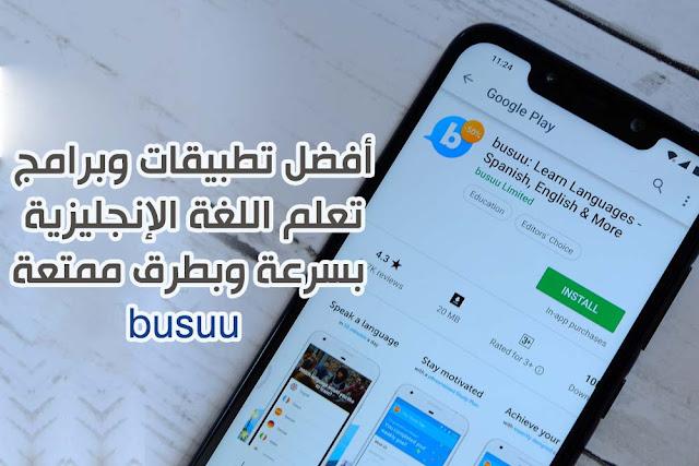 أفضل تطبيقات وبرامج تعلم اللغة الإنجليزية بسرعة وبطرق ممتعة - busuu