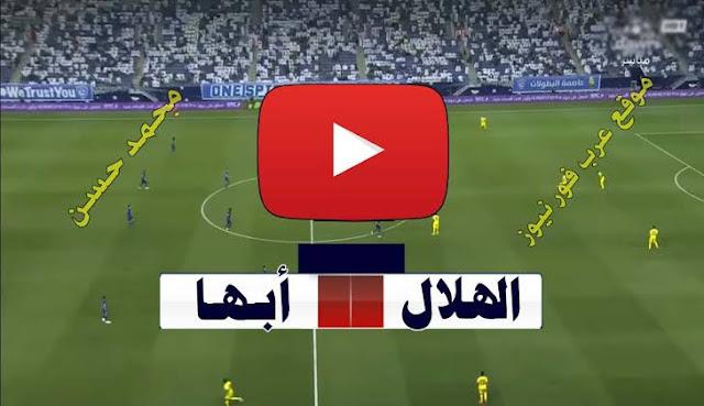 موعد مباراة أبها والهلال بث مباشر بتاريخ 31-01-2020 الدوري السعودي