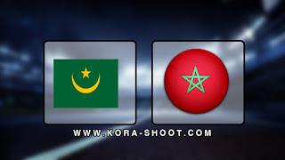 مشاهدة مباراة المغرب وموريتانيا بث مباشر 15-11-2019 تصفيات كأس أمم أفريقيا