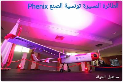 مجموعة تلنات Telnet التونسية تنتج طائرة بدون طيار درون محلية الصنع