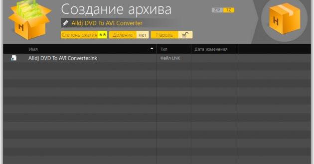 kibersant: Бесплатные программы архиваторы для Виндовс 7 ...