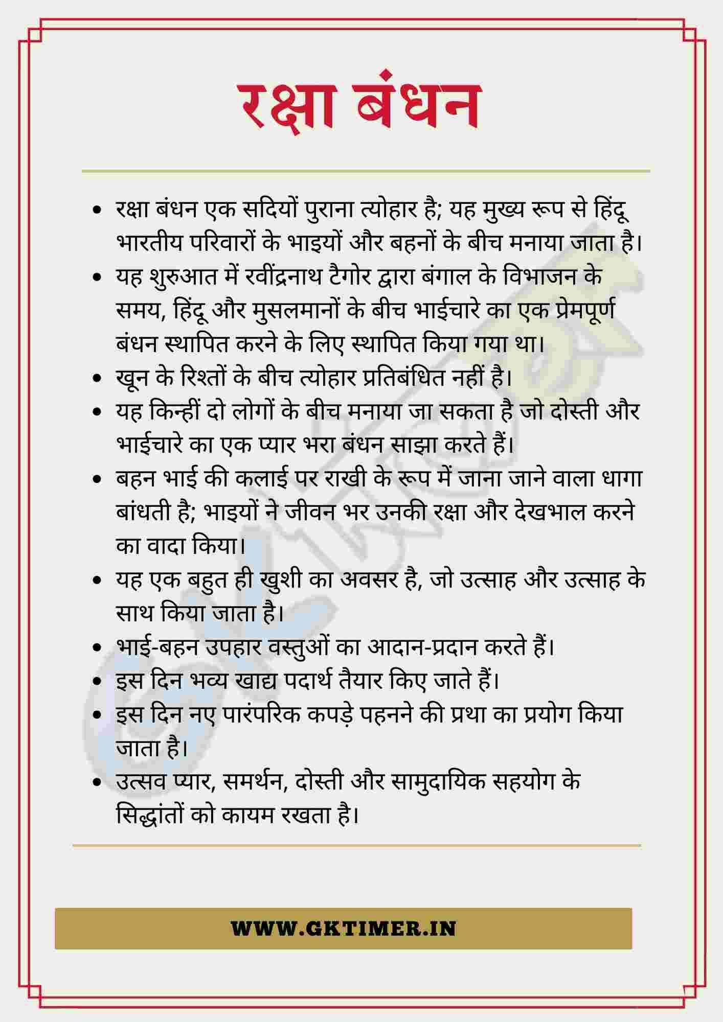 रक्षा बंधन पर निबंध | Raksha Bandhan Essay in Hindi | 10 Lines on Raksha Bandhan in Hindi