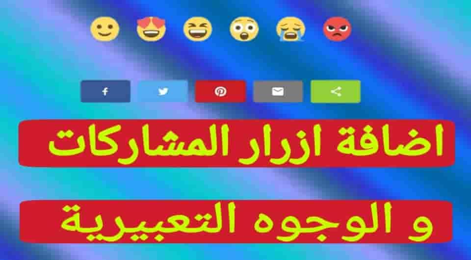 طريقة اضافة ازرار المشاركات و الوجوه التعبيرية في مواضيعك على بلوجر