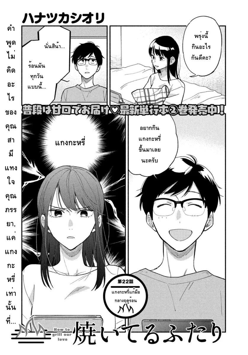 อ่านการ์ตูน Yaiteru Futari ตอนที่ 22 หน้าที่ 2