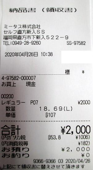 ミータス(株) セルフ直方新入SS 2020/4/26 のレシート