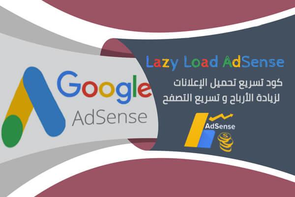 كود تأخير ظهور إعلانات AdSense لتسريع المدونة و الموقع لزيادة الأرباح