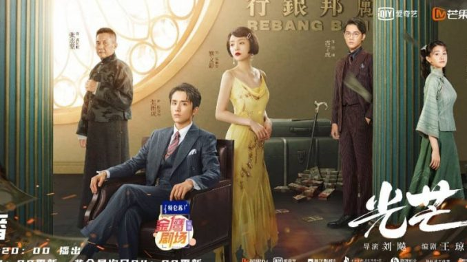 Download Drama China The Justice Subtitle Indonesia